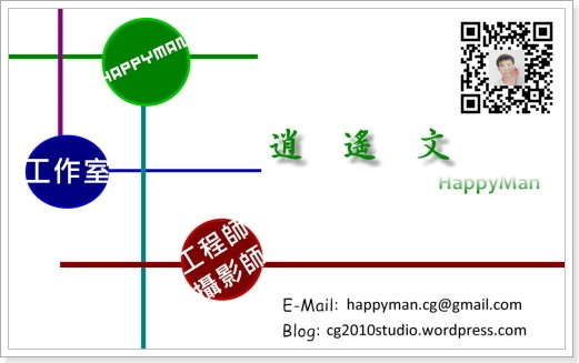 HappyMan's  Name Card + QR code QQ 20130304s