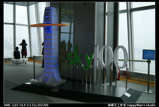 天際100 Sky100 (9)