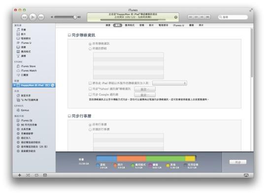 iPad 備份資料