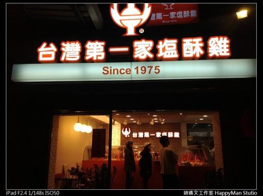 台灣第一家鹽酥雞 (1)