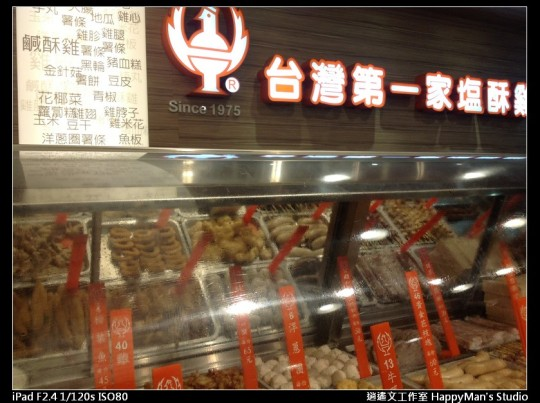 台灣第一家鹽酥雞 (10)
