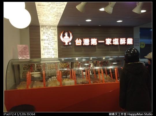 台灣第一家鹽酥雞 (3)