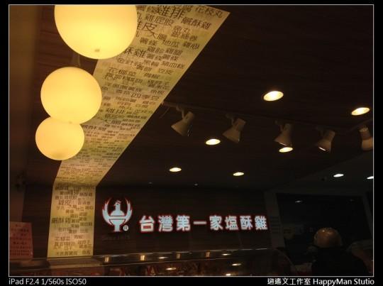 台灣第一家鹽酥雞 (4)