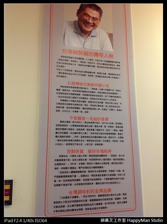 台灣第一家鹽酥雞 (8)