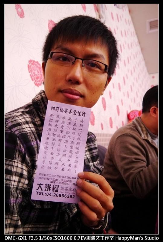 振晁表哥喜宴 (31)