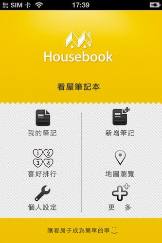看屋筆記本 housebook