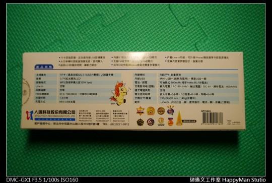 MP3多媒體喇叭 DeeJay (2)