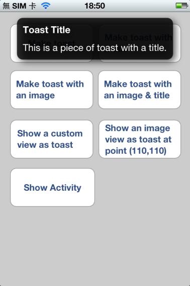 ToastView2