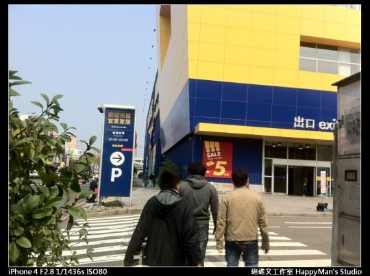 新莊宜家 IKEA (1)