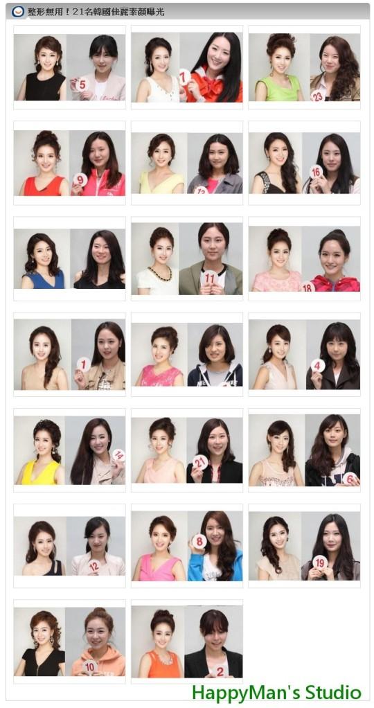 2013年韓國小姐候選人 (4)