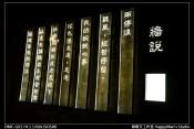 寶藏巖燈節 (34)