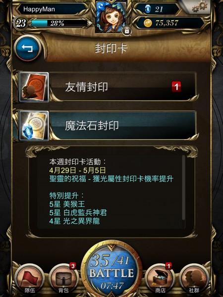 神魔之井 (13)