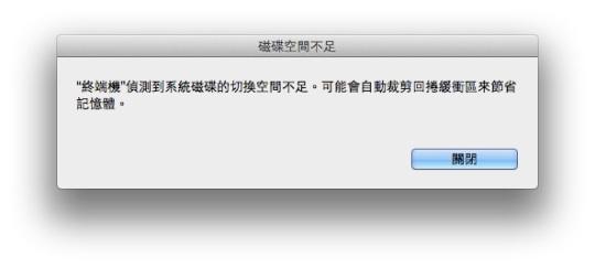 Xcode 吃光硬碟空間2