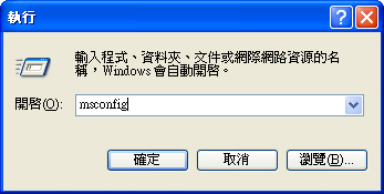 優化作業系統Windows