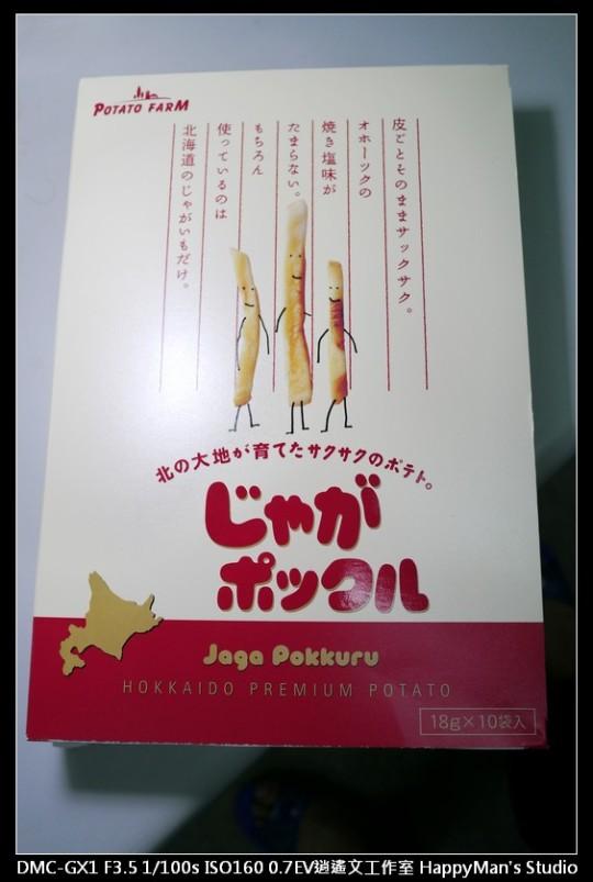 日本北海道美食 薯條三兄弟 (2)