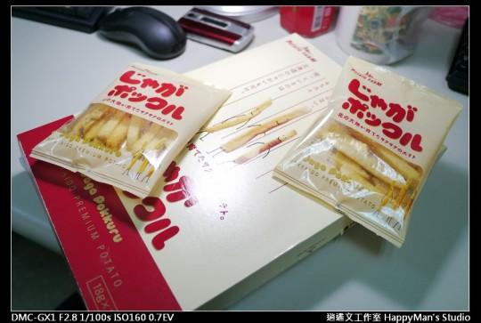日本北海道美食 薯條三兄弟