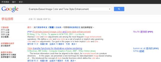 Google 學術搜尋 (1)