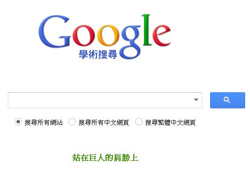 Google 學術搜尋