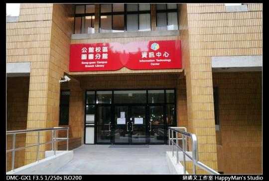 師大分部圖書館 NTNU Library (2)