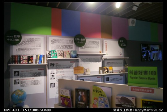 師大分部圖書館 NTNU Library (33)