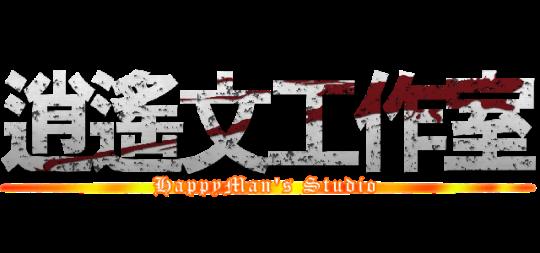 逍遙文工作室 HappyMan's Studio