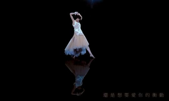 歌曲 楊丞琳—為愛啟程 (7)
