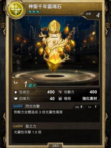 神魔之塔 Tower of Saviors 陳妍希 (11)