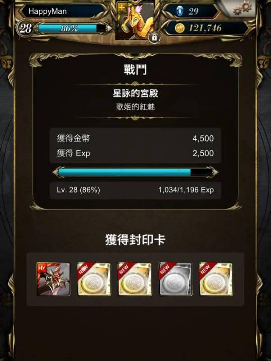 神魔之塔 Tower of Saviors 陳妍希 (3)