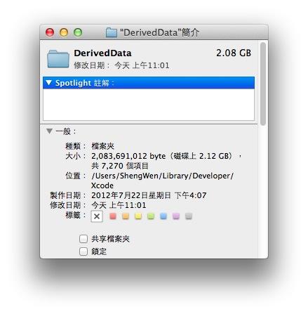 iOS 清除Xcode暫存檔 中