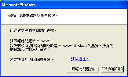 Windows XP 藍屏後重開機