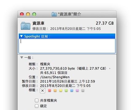 Mac硬碟空間不足問題 (3/6)