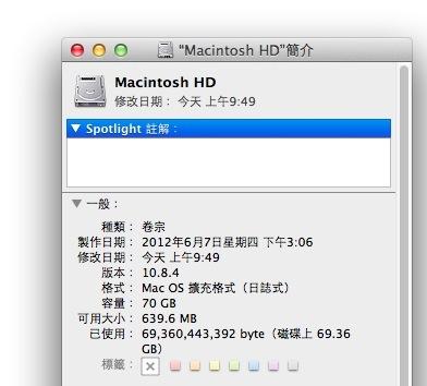 Mac硬碟空間不足問題 (2/6)