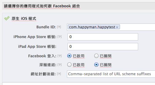 facebook 後台