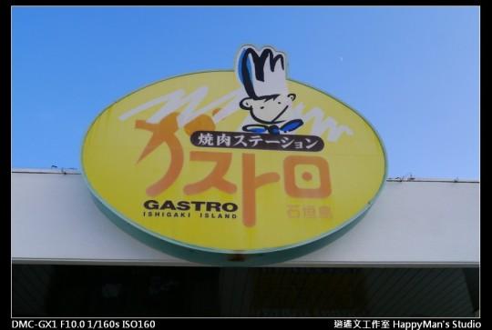 石垣島燒肉美食 (1)