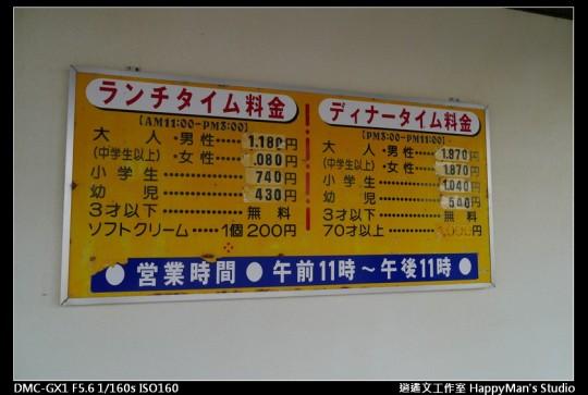 石垣島燒肉美食 (2)