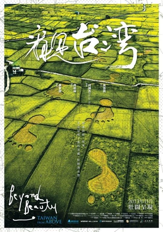 看見台灣 (Beyond Beauty - TAIWAN FROM ABOVE)