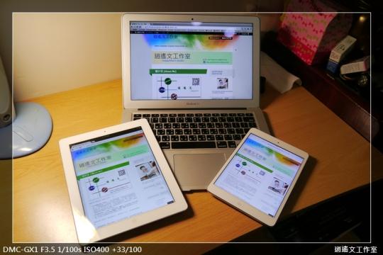 寫真 iPad mini 開箱 (7)