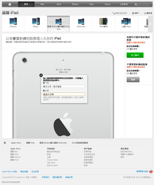 iPad 雷射鐫刻服務 - Apple Store  台灣