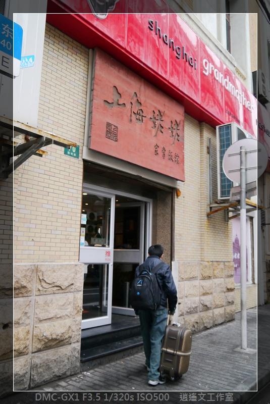 上海 上海姥姥 (1)