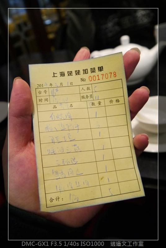 上海 上海姥姥 (7)