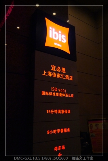 上海 宜必思酒店 (1)