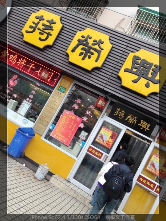 上海 蔣榮興湯包館 (1)