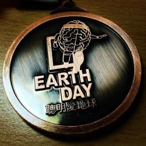 2014世界地球日「聰明愛地球」銅牌