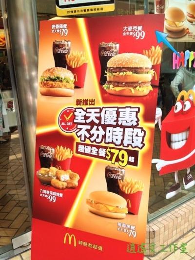 麥當勞全天優惠1