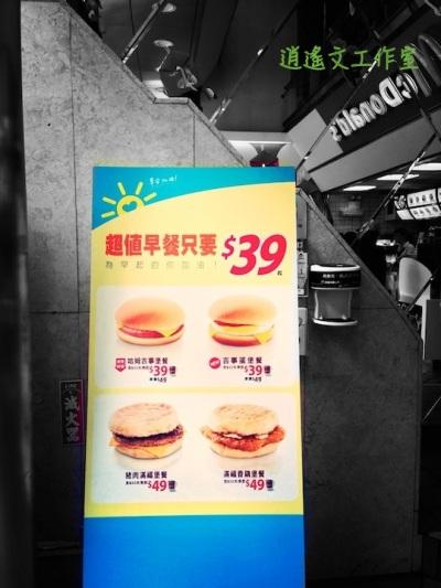 麥當勞全天優惠2