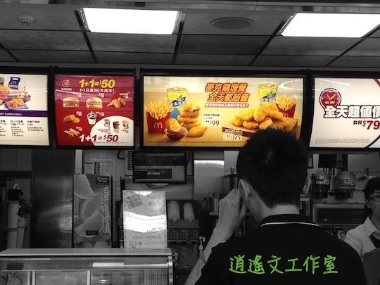 麥當勞全天優惠3