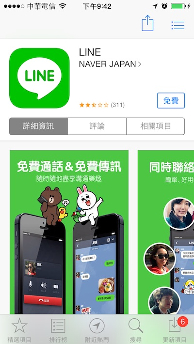 Share to Line App Store