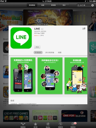 Share to Line App Store2