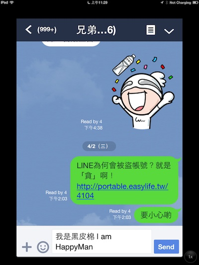 Share to Line App