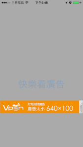 vpon test banner